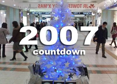2007年(平成19年・昭和82年)
