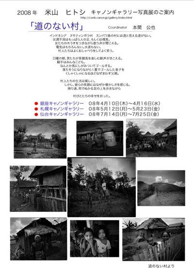 キャノンギャラリー写真展