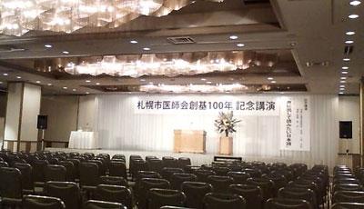 札幌市医師会創基100年記念講演