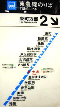 札幌市営交通 地下鉄東豊線
