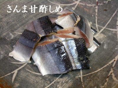 秋刀魚の甘酢漬け