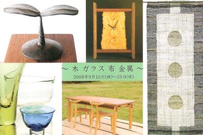 染織作家:朝田千佳子