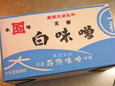 豚バラの西京味噌漬け
