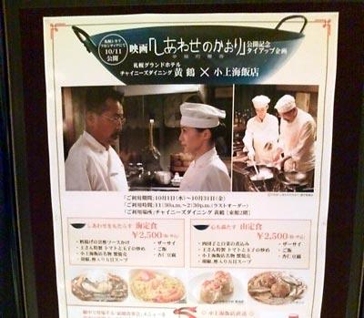 小上海飯店