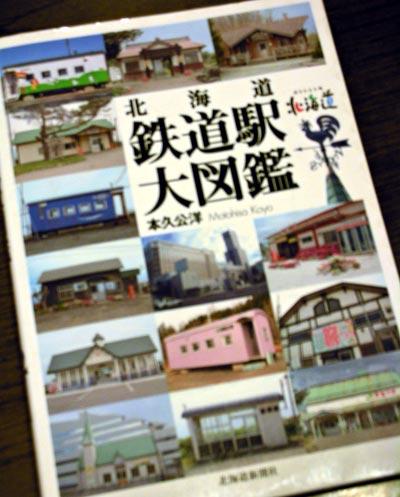 北海道鉄道駅大図鑑