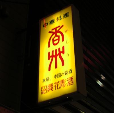 中華料理「香州(かしゅう)」