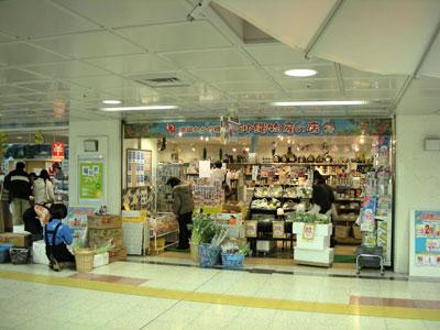 沖縄物産のお店