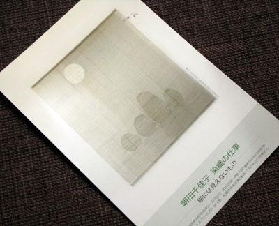 朝田千佳子作品展