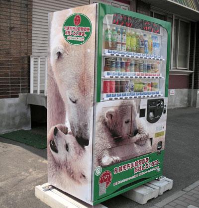 シロクマの自販機
