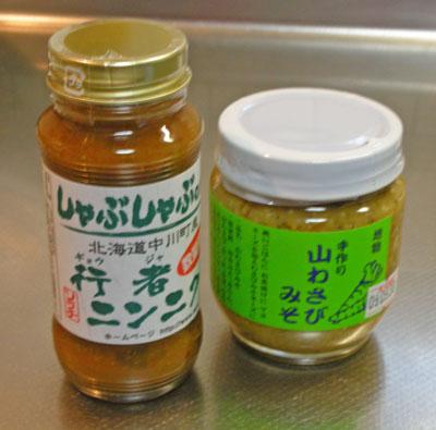 札幌生活情報