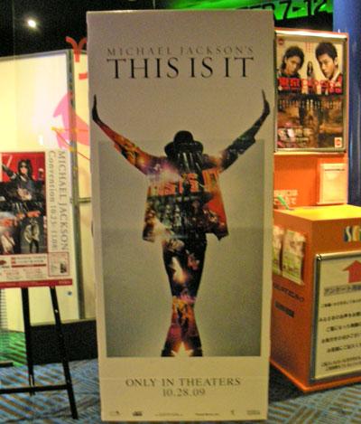 映画「マイケル・ジャクソン THIS IS IT」