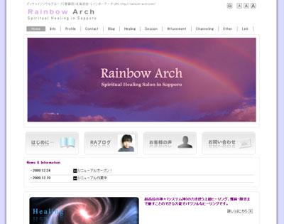 札幌のスピリチュアルサロン「レインボーアーチ」