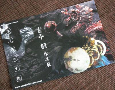 宮平 桐作品展 「凛?其の十弐」