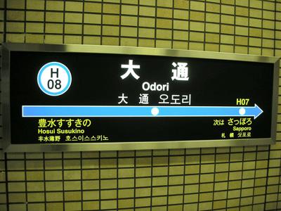 札幌市営地下鉄の駅名表示が中国語と韓国語(ハングル)になりました!