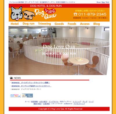 完全個室のドッグホテル(ペットホテル)&室内ドッグラン/札幌市白石区