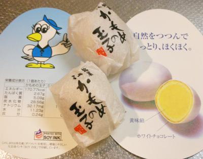 岩手三陸の菓子 銘菓「かもめの玉子」