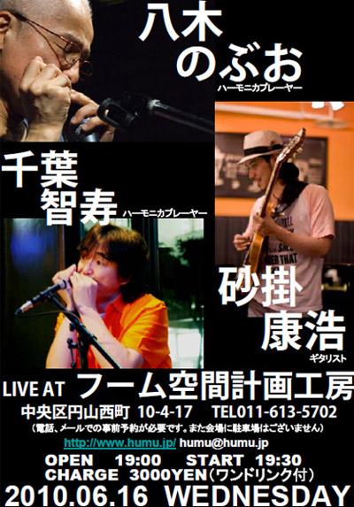 「ハーモニカライブ」6月16日(水)開催のお知らせ