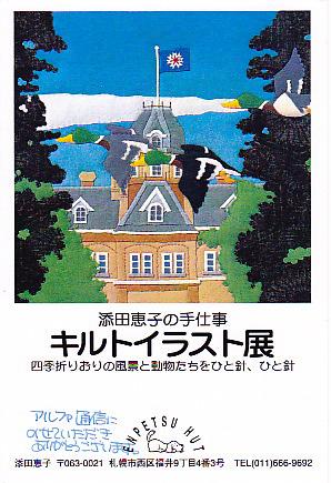 添田恵子の手仕事「キルトイラスト展」