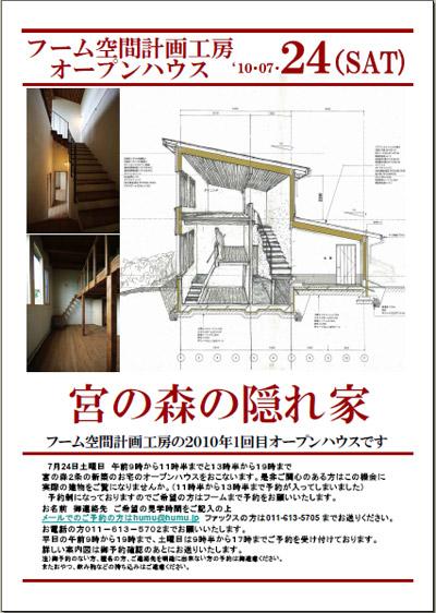 (株)フーム空間計画工房