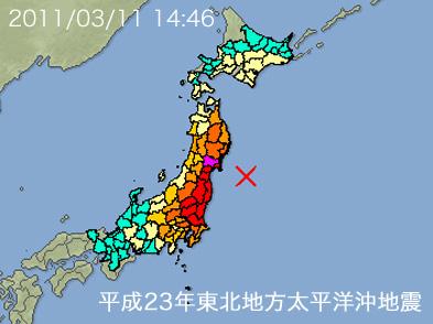 【記録】平成23(2011)年東北地方太平洋沖地震
