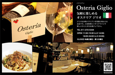 Osteria Giglio(オステリア ジリオ)
