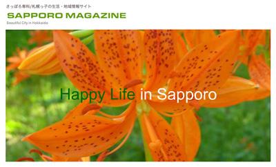 札幌生活情報ウェブサイト【 札幌マガジン】