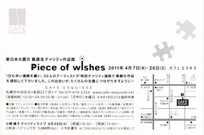 東日本大震災義援金チャリティ作品展