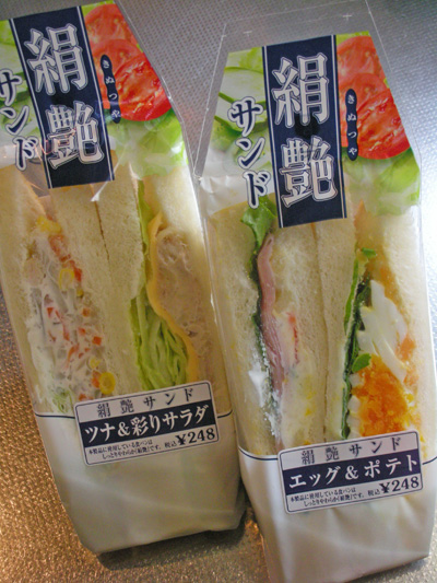 絹艶サンド