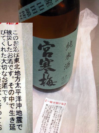 美味しい純米酒