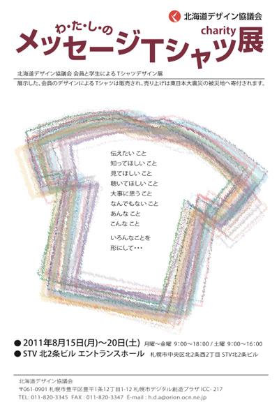 北海道デザイン協議会