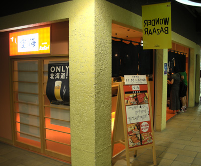 立ち食い寿司「空海」