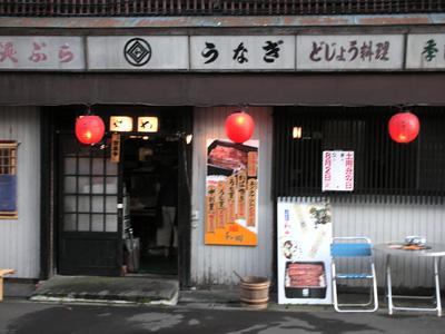 うなぎの和田