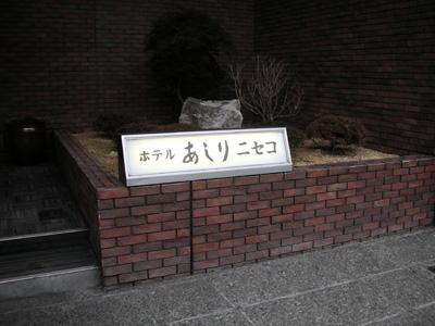 ホテルあしりニセコ