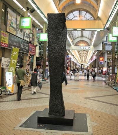 安田侃 野外彫刻展