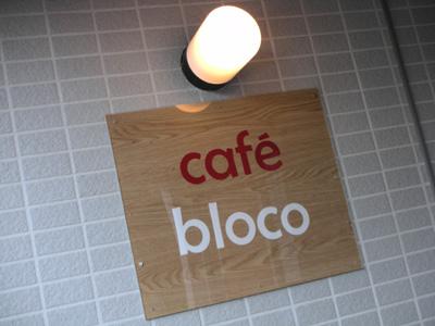 カフェ・ブロコ