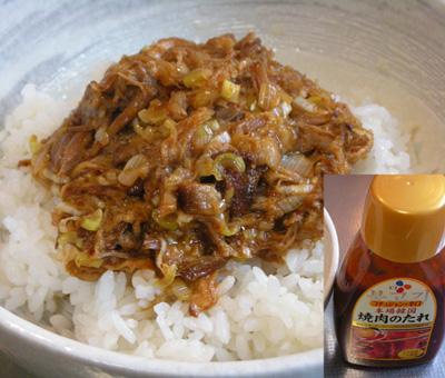 豚の角煮丼コチジャン風味