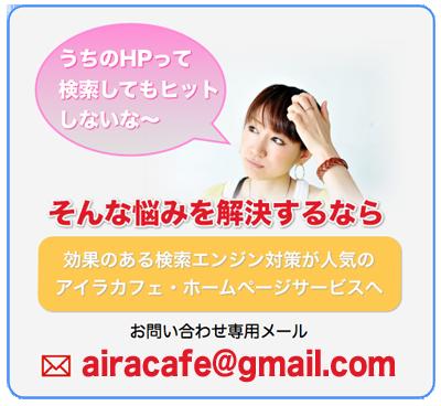 アイラカフェ・ホームページサービス