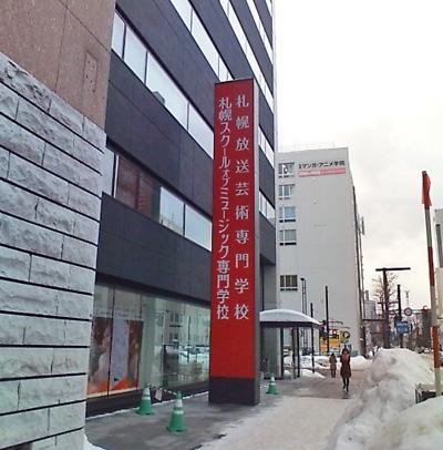 札幌スクールオブミュージック専門学校