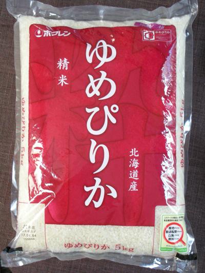 美味しい北海道産米