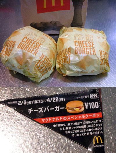 マックのチーズバーガー