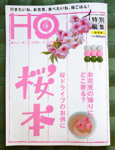 北海道の桜スポット