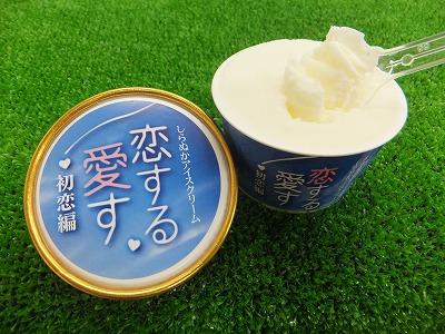 しらぬかアイスクリーム「恋する愛す」