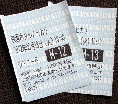 映画「ホタルノヒカリ」