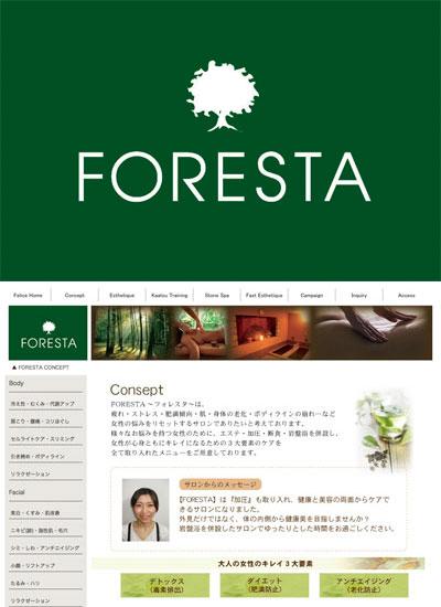 札幌白石区のエステサロン FORESTA フォレスタ