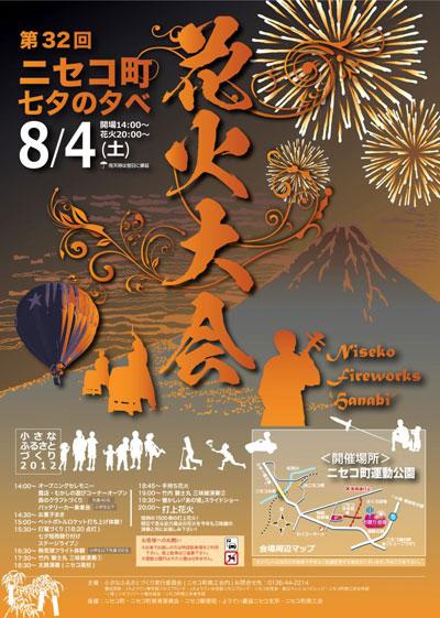 北海道ニセコ町の花火大会