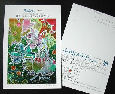 中田ゆう子/バティック絵画展