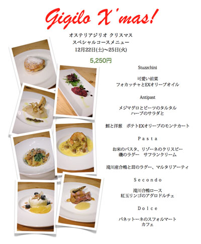 Osteria Giglioクリスマスディナー