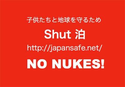 北海道庁前 泊原発再稼働反対抗議デモ