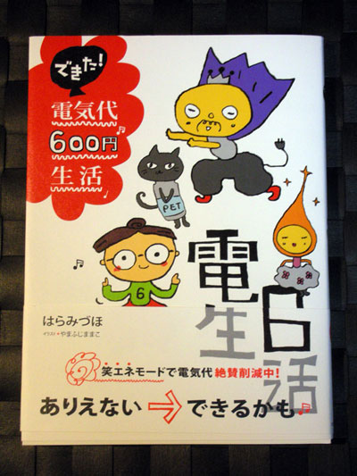 「できた!電気代600円生活」はらみづほ著/北海道新聞社