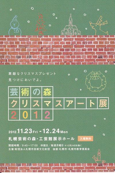 芸術の森クリスマスアート展2012